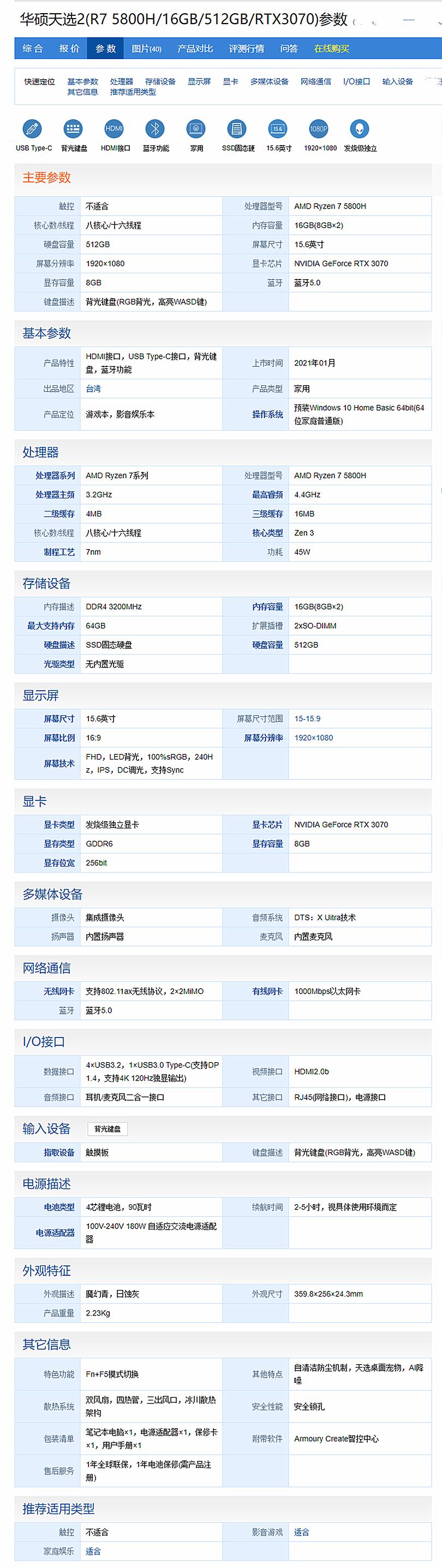 目前搭载发烧级RTX3070显卡的笔记本电脑,性价比最高的就这三款(图7)