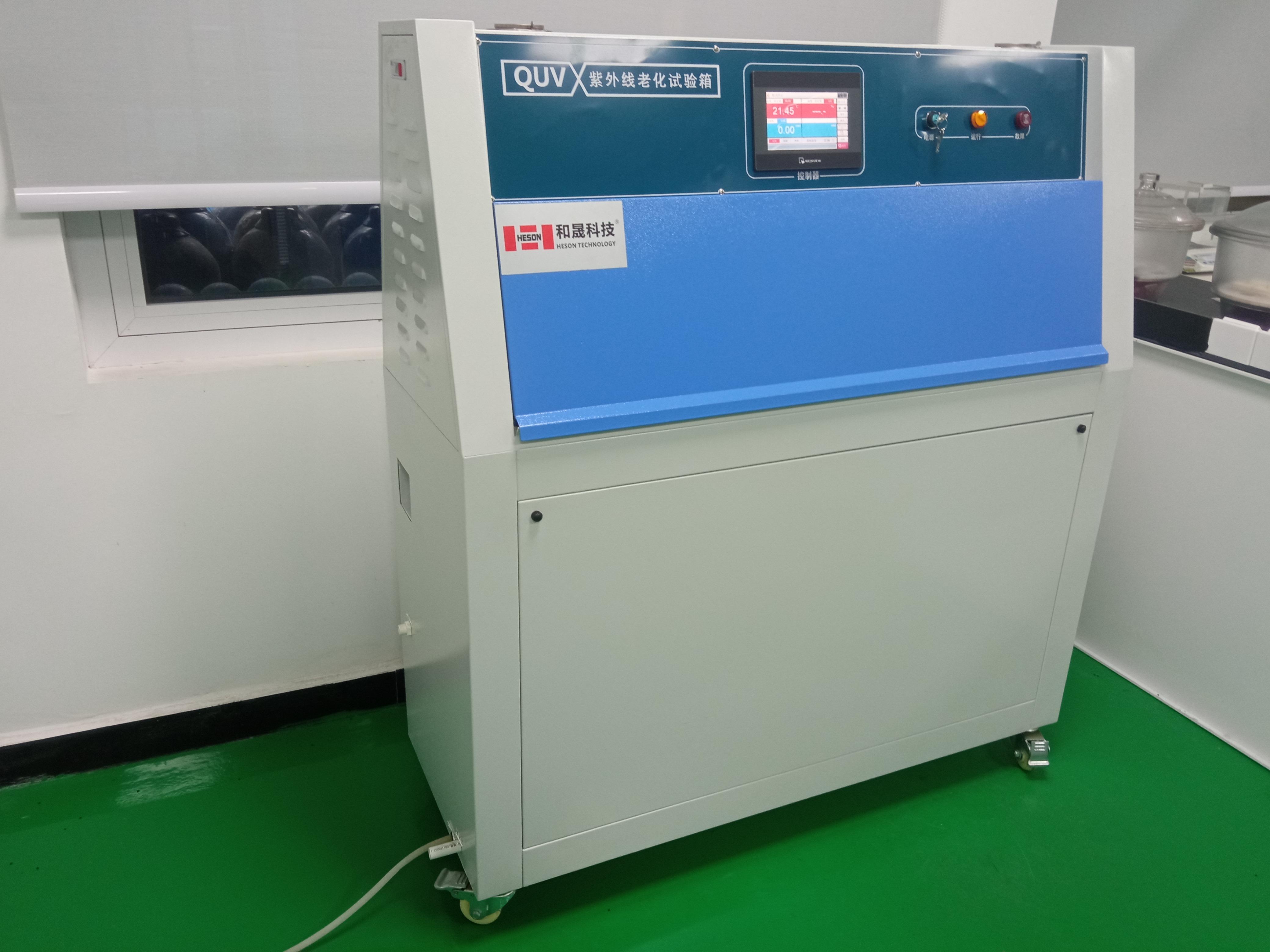 和晟仪器QUV紫外老化试验箱