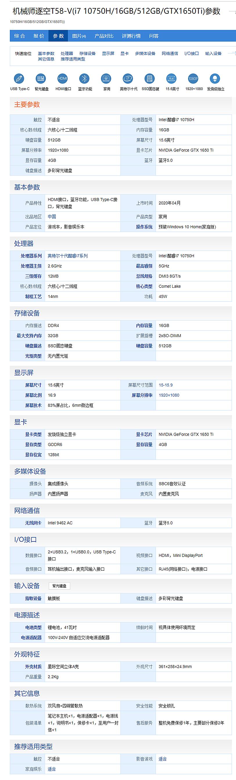围观!八款6000至七千元搭载GTX1650Ti的i7笔记本,能游戏能办公(图13)