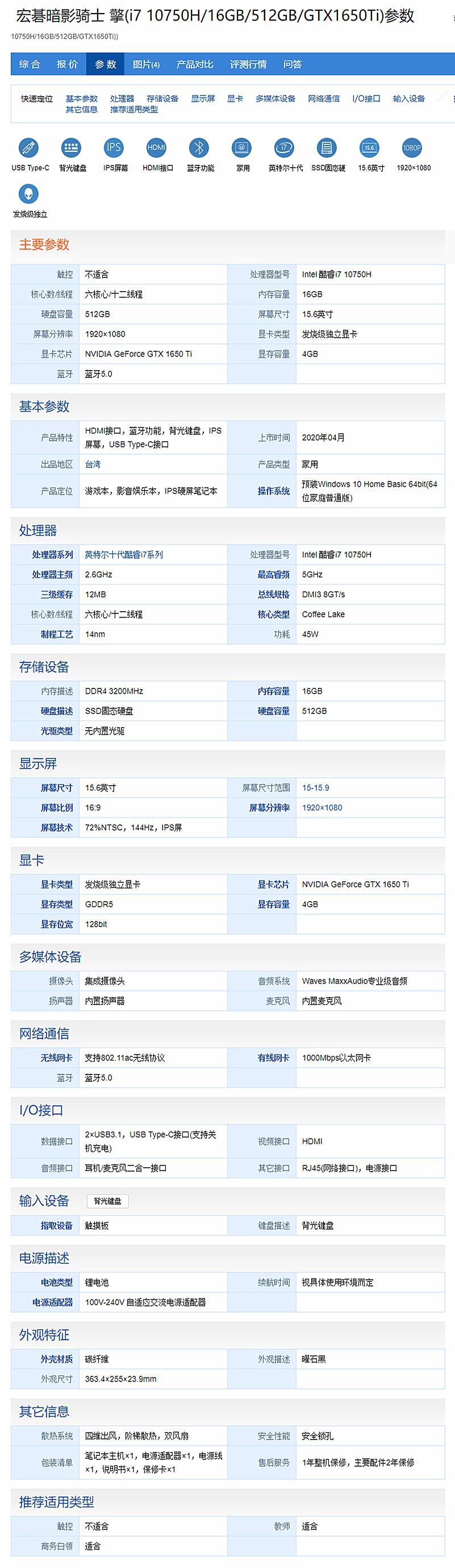 围观!八款6000至七千元搭载GTX1650Ti的i7笔记本,能游戏能办公(图15)