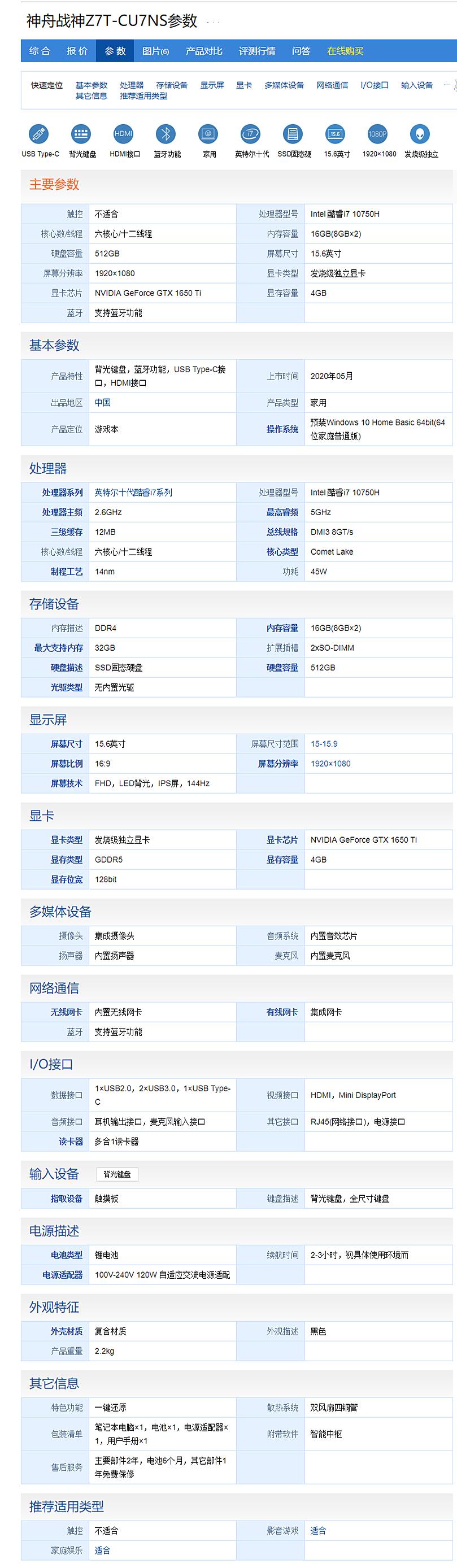 围观!八款6000至七千元搭载GTX1650Ti的i7笔记本,能游戏能办公(图3)
