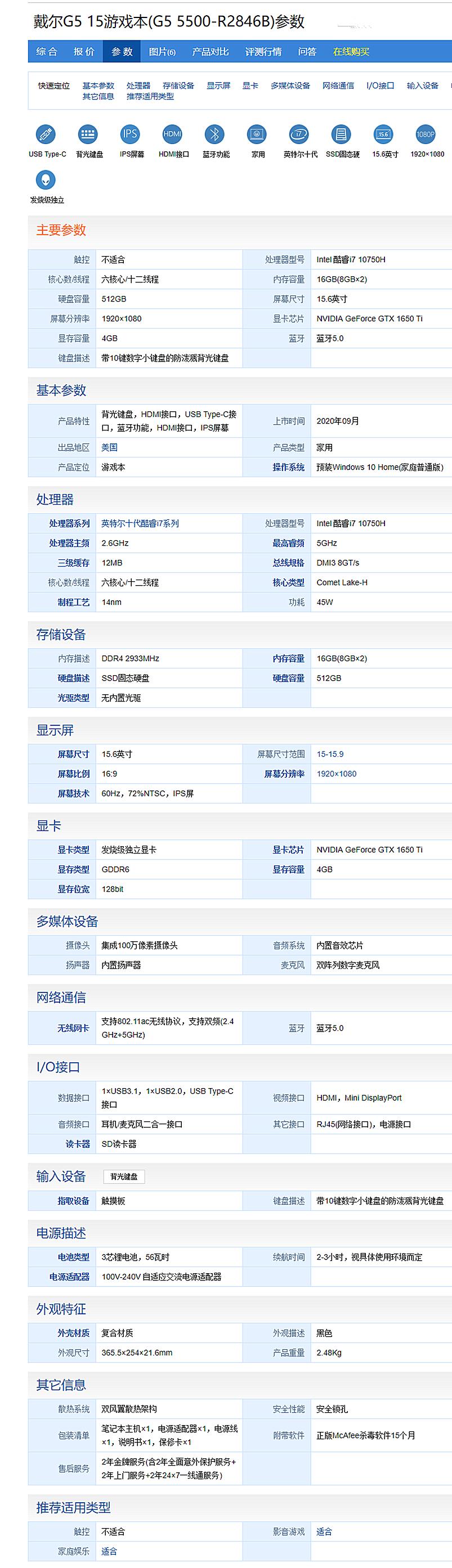 围观!八款6000至七千元搭载GTX1650Ti的i7笔记本,能游戏能办公(图11)