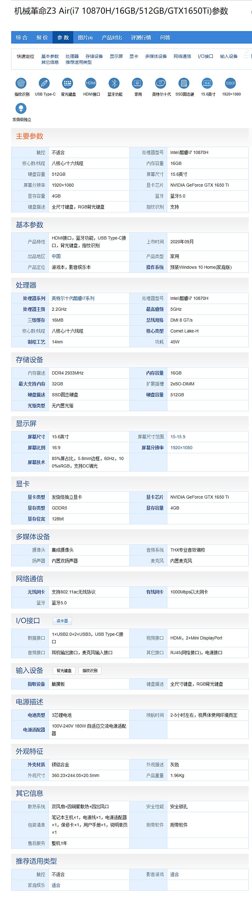 围观!八款6000至七千元搭载GTX1650Ti的i7笔记本,能游戏能办公(图7)