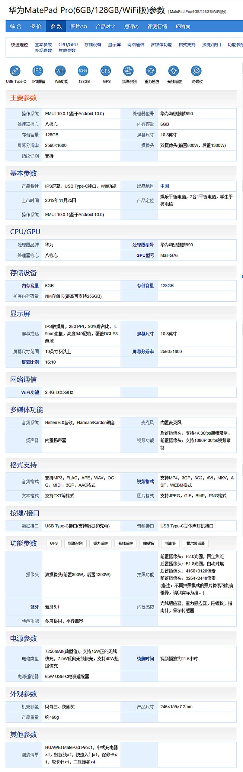 华为最值得推荐的两款平板,定价两三千,性价比却完胜五千元苹果(图6)