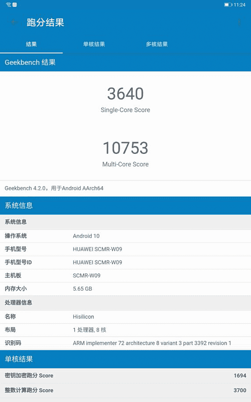 华为最值得推荐的两款平板,定价两三千,性价比却完胜五千元苹果(图4)