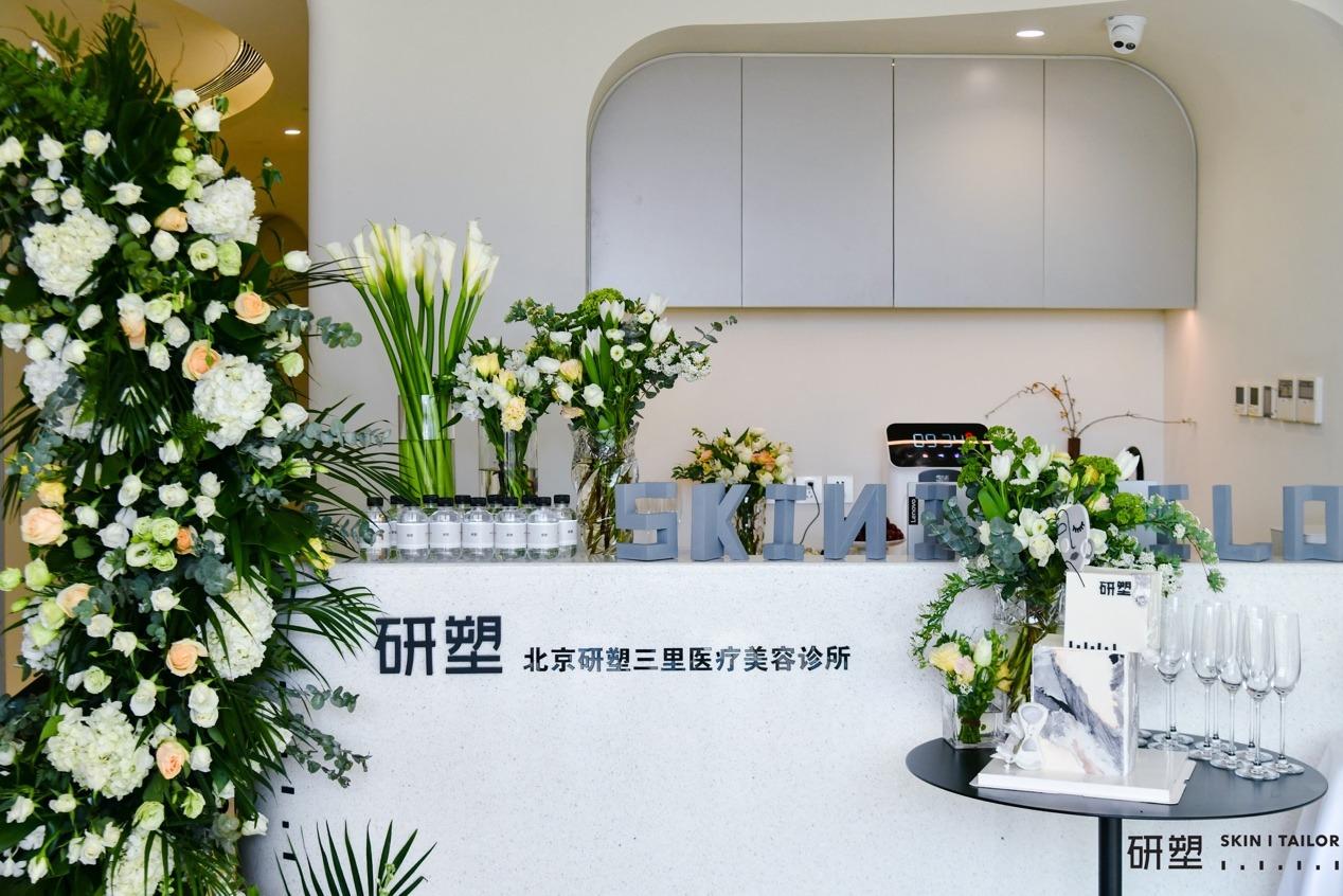 科技研肤、科技塑美,研塑医学美容中心在北京三里屯揭幕