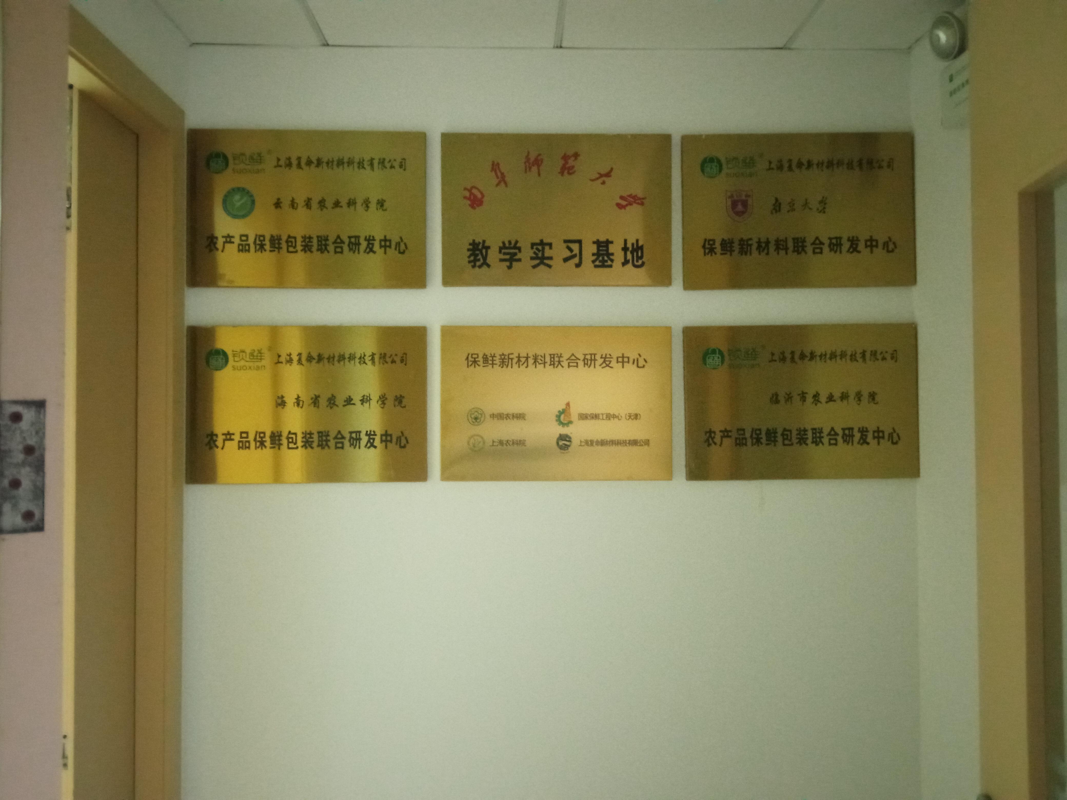 上海复命新材料科技有限公司