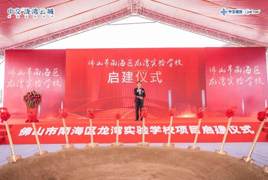 中交·泷湾云城|龙湾实验学校启建仪式圆满成功!