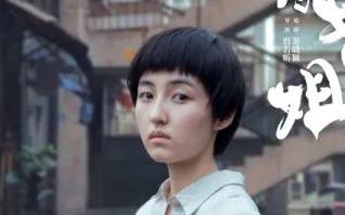 三天破4億,《我的姐姐》成開年最佳,三種關係詮釋中國式親情