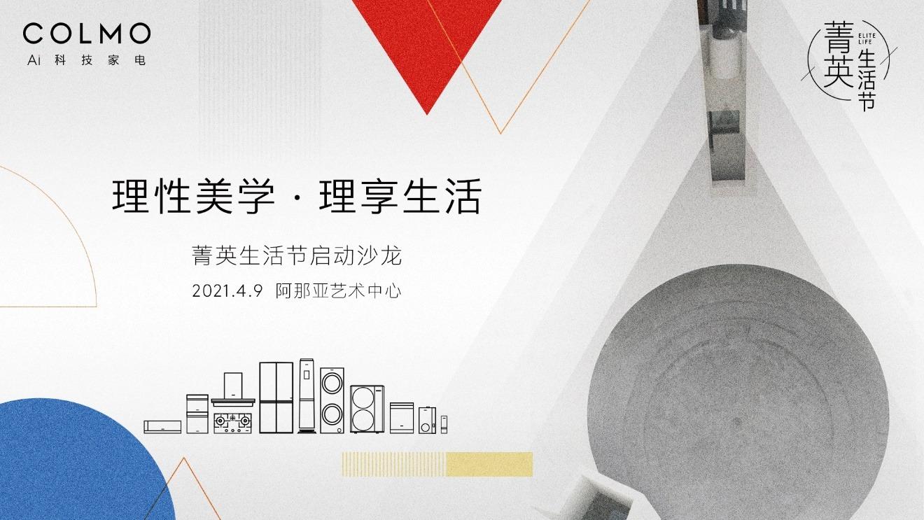 理性美学·理享生活 第二届COLMO菁英生活节启动沙龙即将启幕