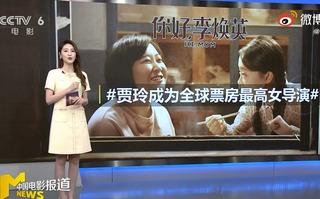 央視:賈玲最大的成就可不只是成為全球票房最高女導演