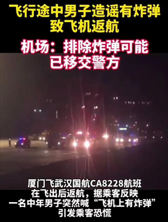民航资讯|厦门飞武汉航班因乘客谎称有炸弹返航