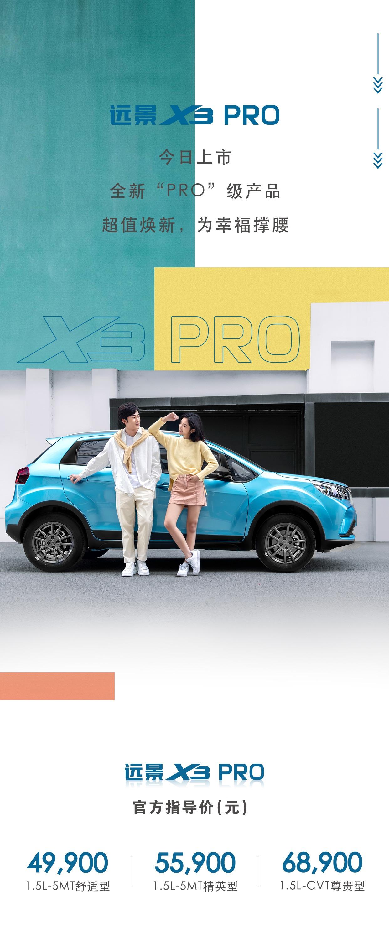 售价4.99万-6.89万元 远景X3 PRO焕新上市