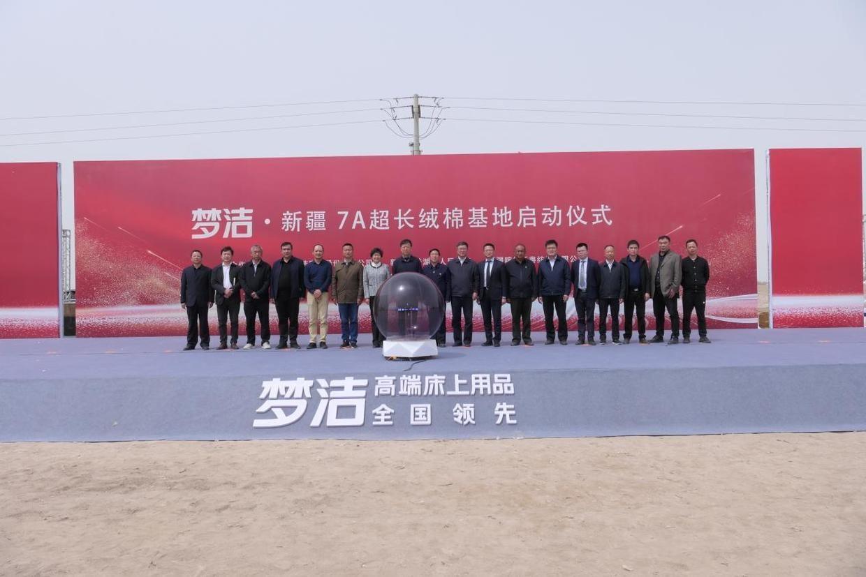 高品质之选,梦洁共建新疆7A超长绒棉基地