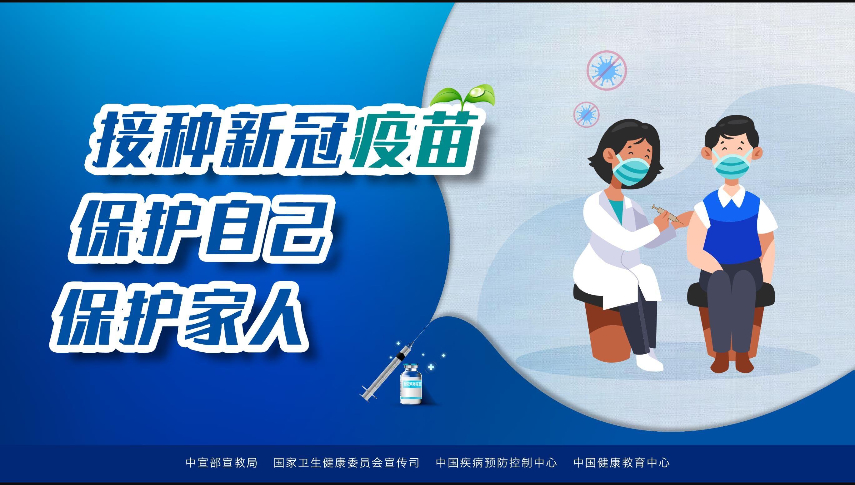 疫情防控公益广告