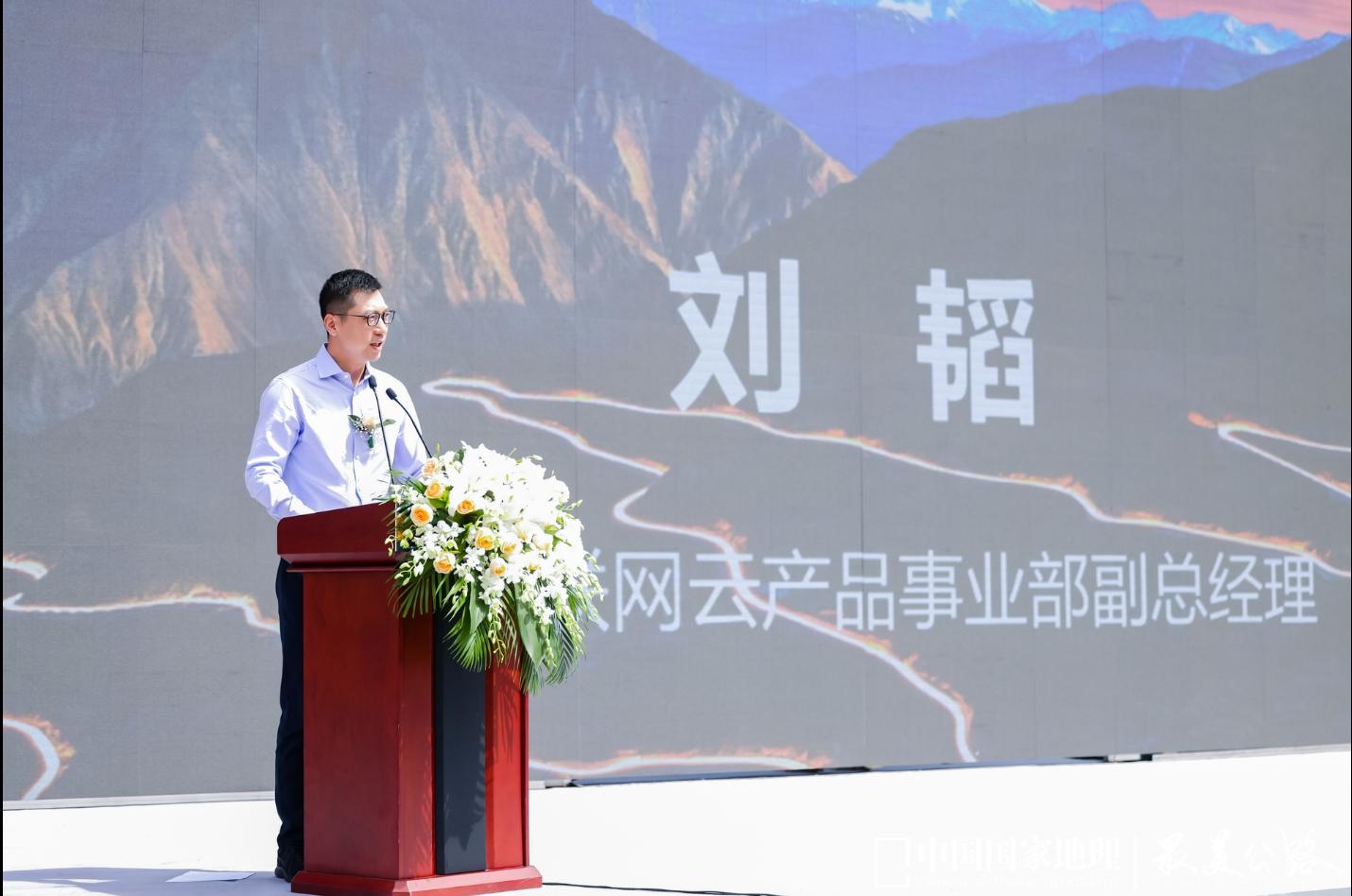 """展示中国公路的建设成就 """"中国最美公路""""评选与传播活动启动"""