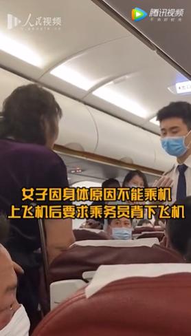 """民航资讯   女子怒斥空乘""""背我下去""""引热议 到底该不该背?"""