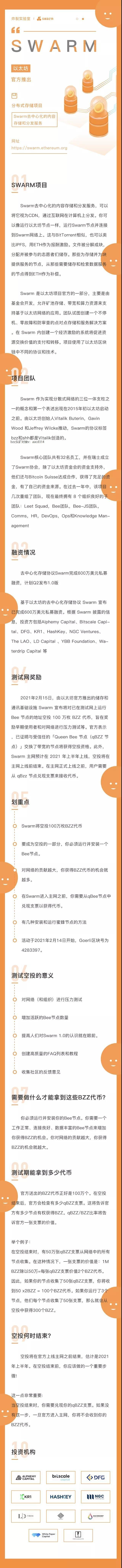 一文读懂 Swarm 分布式存储是什么 ?