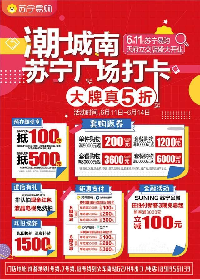 成都苏宁广场灯塔品牌计划火热进行中