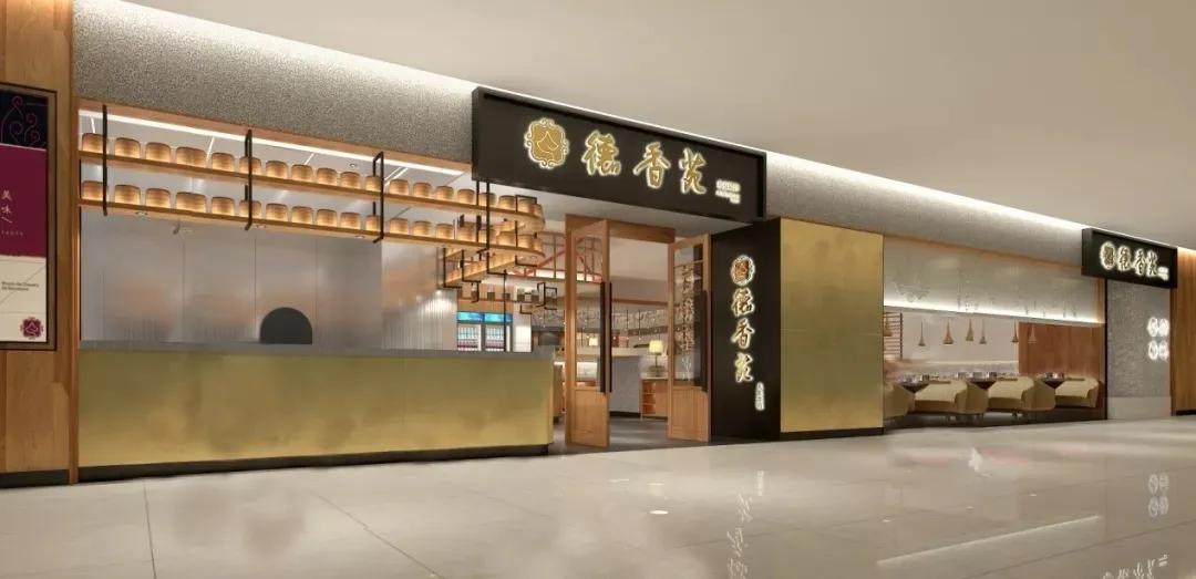 桃源天地商圈入局,或打造空港餐饮美食新高地插图(22)