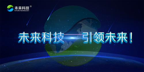 """广东未来科技GLOBAL3--跟着奥运健儿""""动起来"""""""