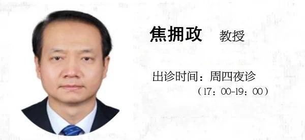 东城中医医院迎来中国中医科学院著名男科专家焦拥政主任首诊