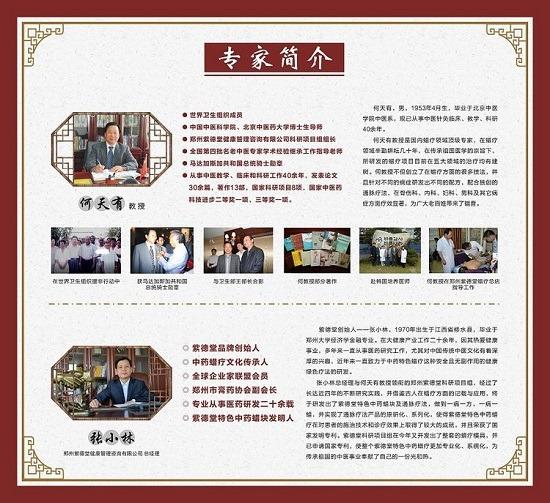 郑州紫德堂中国知名中医药品牌之一