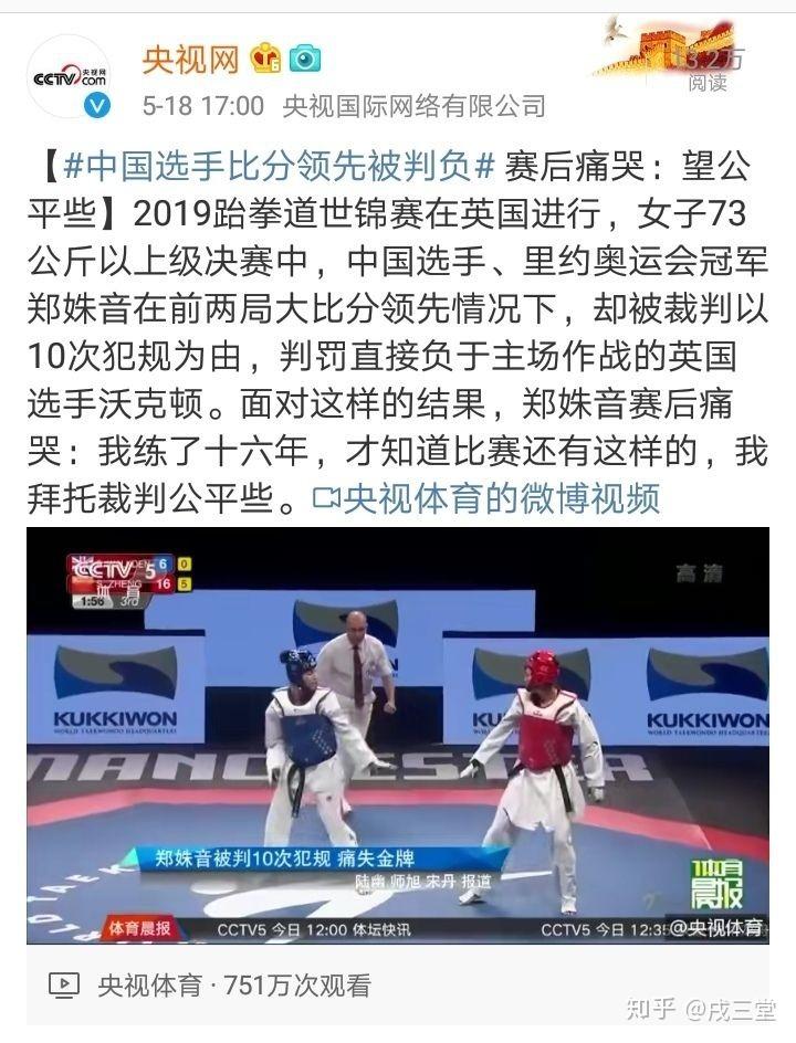 怎么看我國跆拳道選手鄭姝音被判負后眾人不滿,我國參加類似比賽還有必要么?