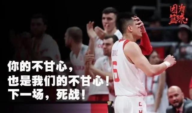 今天让我们一起为中国男篮加油!