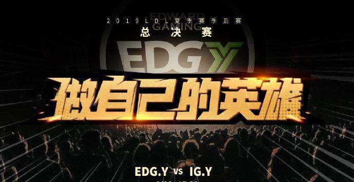 LDL决赛赛前海报:EDG.Y vs iG.Y