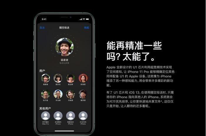 苹果推送 iOS 13.1,iPhone 11 系列可用新隔