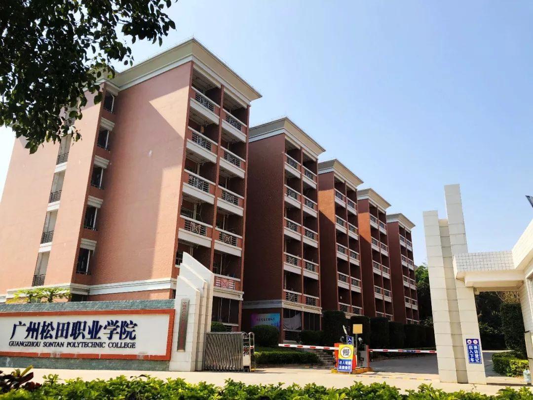 「澳门新葡亰的网址是多少」留意!广州紧田职业教院2020春天招熟计