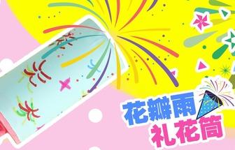 用衛生紙筒和氣球自制新年禮花