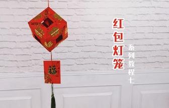 手工制作紅包袋燈籠