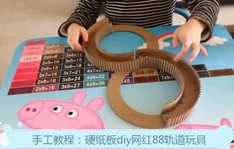 硬紙板diy網紅88軌道玩具
