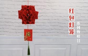 DIY不同尋常的紅包燈籠吊飾
