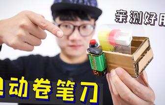 纯手艺打造个电动卷笔刀