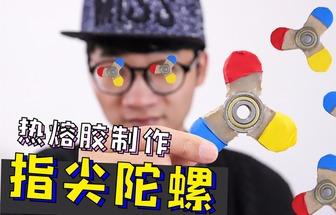 教你用熱熔膠做一個指尖陀螺