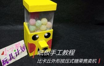 紙板手工制作皮加丘糖果售賣機