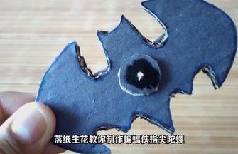 手工達人教你DIY蝙蝠俠指尖陀螺