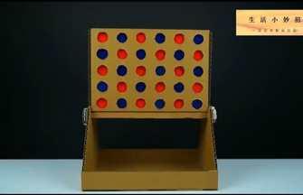 用紙板做兩個有趣的益智游戲
