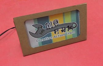 用硬紙板自制logo小燈箱