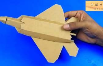 如何用硬紙板制作戰斗機模型