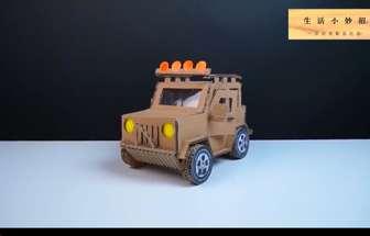 利用紙板手工制作吉普玩具車