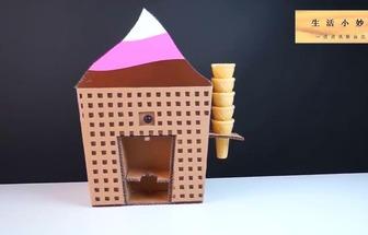 如何用紙板制作冰淇淋機