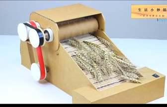 科技小發明:用紙板DIY迷你小麥脫粒機