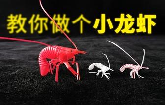 如何做一只吸管小龍蝦