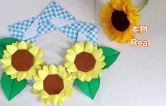 教你用彩紙DIY漂亮的向日葵