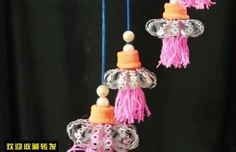 DIY塑料瓶掛飾小風鈴裝飾