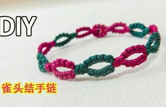 編織簡單好看的雀頭結手鏈